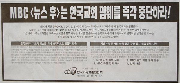 ▲ 한기총이 2월 14일 <한겨례 > 등 주요 일간지에 광고를 내고, MBC '뉴스후'가 2월 16일에도 교회와 관련한 방송을 내보낼 경우 시청 거부 운동을 시작하겠다고 엄포를 놨다. ⓒ뉴스앤조이 이승규